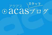 acas スタッフブログ