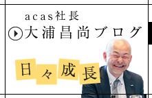 acas 社長ブログ